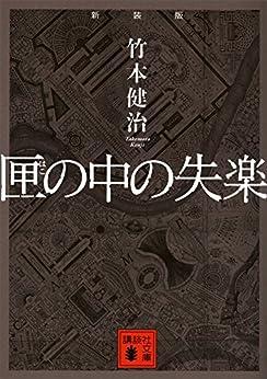 [竹本健治]の新装版 匣の中の失楽 (講談社文庫)