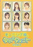 今日のタメゴト 完全版2 [DVD]