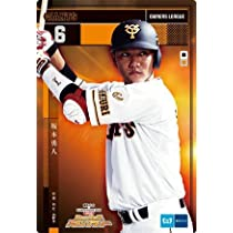 オーナーズリーグOLP28 2015 東京メトロスタンプラリー限定カード 坂本勇人 巨人(読売ジャイアンツ )