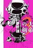 大帝の剣3 <飛騨大乱編> <天魔望郷編>