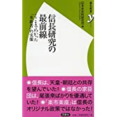 信長研究の最前線 (歴史新書y 49)