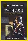 ナショナル ジオグラフィック アート科学鑑定「美しき姫君」はダ・ヴィンチの真作か [DVD]