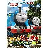 きかんしゃトーマスTVシリーズ16 みんなだいすきコレクション1 (特典なし) [DVD]