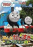 きかんしゃトーマス TVシリーズ16 みんなだいすきコレクション1[DVD]