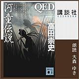 QED 河童伝説