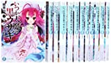 いつか天魔の黒ウサギ 文庫 1-12巻セット (富士見ファンタジア文庫)