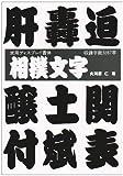 相撲文字 (ディスプレイ書体集シリーズ)