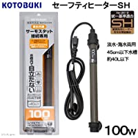 寿工芸 コトブキ セーフティヒーターSH 100W