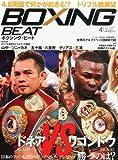 BOXING BEAT (ボクシング・ビート) 2013年 04月号 [雑誌]