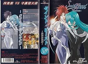 セイント・ビースト 聖獣降臨編(4) [VHS]