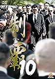 制覇10 [DVD]