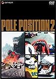 ポールポジション2 [DVD]
