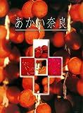 あかい奈良2005 (あかい奈良総集編, 7)(書籍/雑誌)