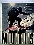 単独行/風雪のビバーク (1966年) (The mountains〈No.8〉)