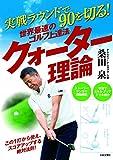 実戦ラウンドで90を切る!   世界最速のゴルフ上達法「クォーター理論」 (GOLF LESSON COMIC BOOK)