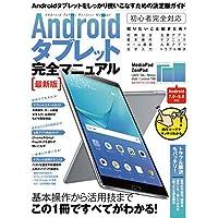 Androidタブレット完全マニュアル 最新版 (2018年最新情報 MediaPad/ZenPad/LAVIE Tab/Nexus/dtabなどに対応)