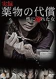 実録・薬物の代償~性に溺れた女~[DVD]