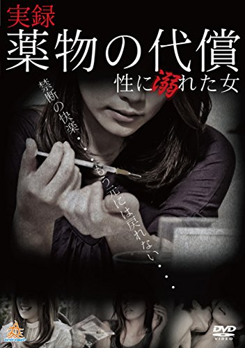 実録・薬物の代償~性に溺れた女~ [DVD]