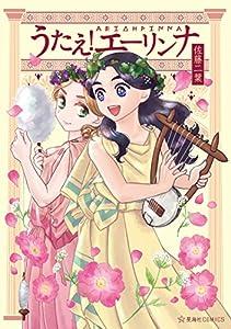 うたえ! エーリンナ(1) (星海社コミックス)
