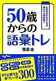 50歳からの語彙トレ (だいわ文庫)