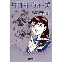 タロットウォーズ 1 (ホーム社漫画文庫)