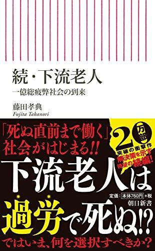 続・下流老人 一億総疲弊社会の到来 (朝日新書)の詳細を見る