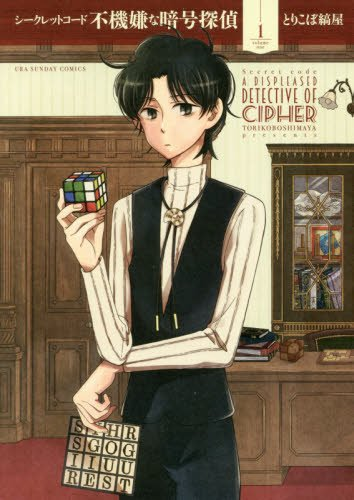 シークレットコード 不機嫌な暗号探偵 1 (裏少年サンデーコミックス)