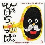 ひげらっぱ (チャイルドブックアップル)
