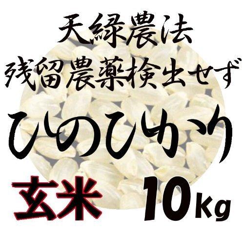 【天緑農法 無農薬】令和元年度産 広島県三次市産 ひのひかり 100% 10kg 「玄米」  2019