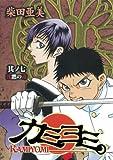カミヨミ 7 (ガンガンコミックス)