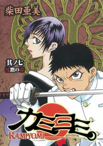 カミヨミ 7 (ガンガンコミックス)の詳細を見る