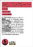 ロビンソン・クルーソー 下 (岩波文庫)