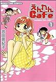 えんれんCafe / 吉田 美紀子 のシリーズ情報を見る