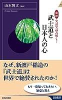 図説 実話で読み解く!武士道と日本人の心 (青春新書インテリジェンス)