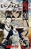 いつわりびと◆空◆(20) (少年サンデーコミックス)
