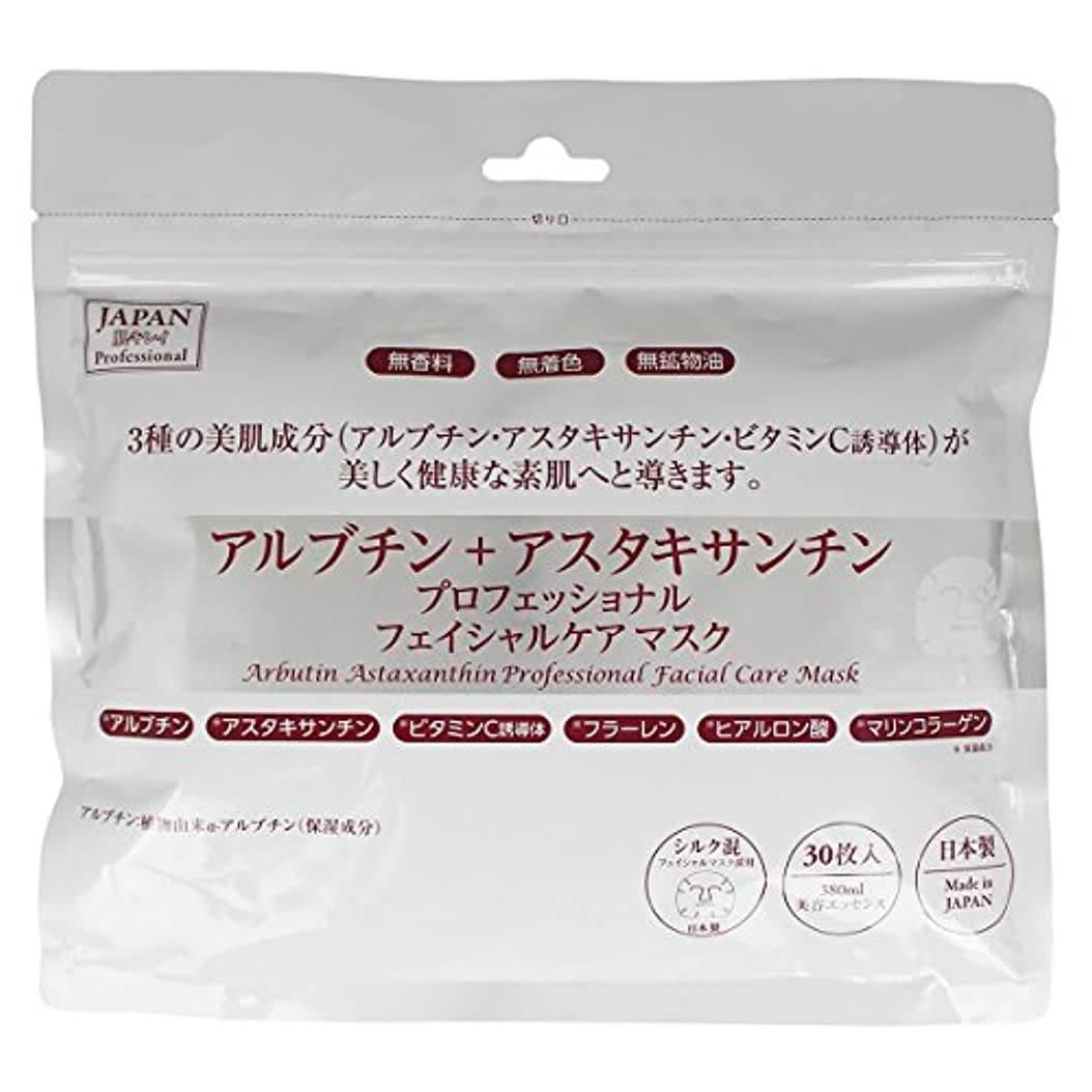ねじれ受け入れたファセットプロフェッショナル フェイスマスク アルブチン+アスタキサンチン 30枚入