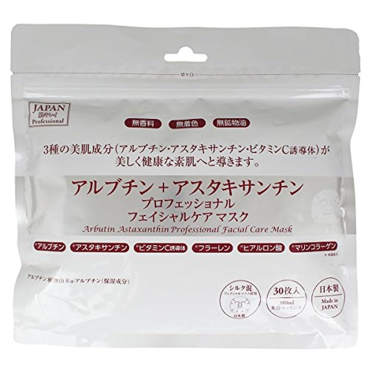 今後効率的効率的プロフェッショナル フェイスマスク アルブチン+アスタキサンチン 30枚入