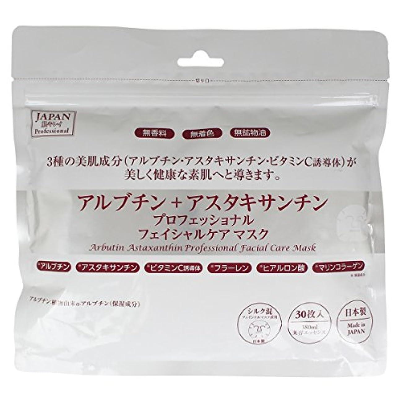 歯科医ゲージバレエプロフェッショナル フェイスマスク アルブチン+アスタキサンチン 30枚入