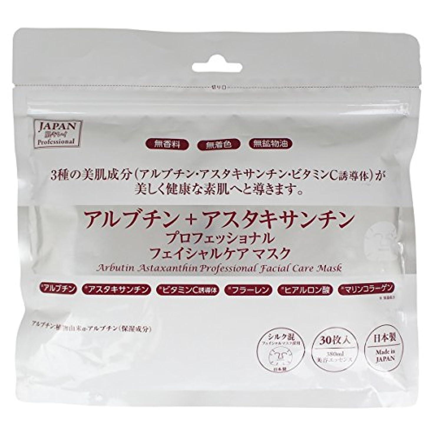 メガロポリス麦芽承認するプロフェッショナル フェイスマスク アルブチン+アスタキサンチン 30枚入