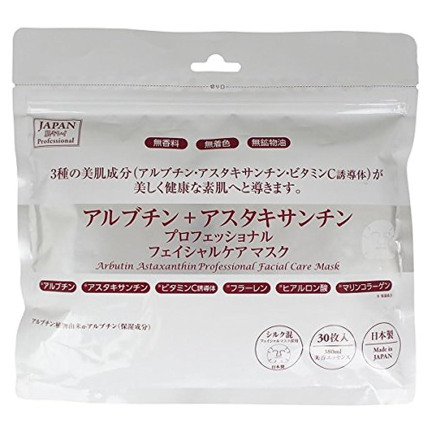 ラジウム待つ公プロフェッショナル フェイスマスク アルブチン+アスタキサンチン 30枚入