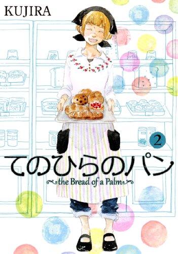 てのひらのパン (2) (バーズコミックス スピカコレクション)の詳細を見る
