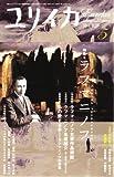 ユリイカ2008年5月号 特集=ラフマニノフ