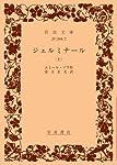 ジェルミナール 上 (岩波文庫 赤 544-7)