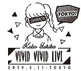 KUBO YURIKA VIVID VIVID LIVE[Blu-ray/ブルーレイ]