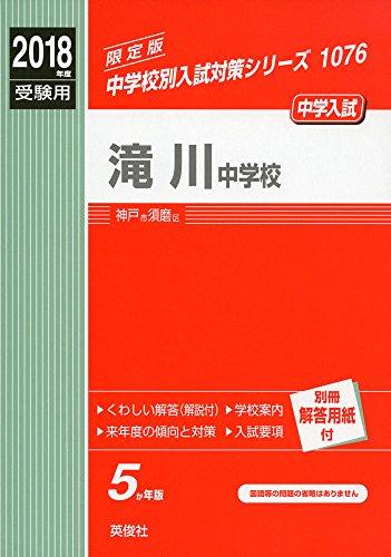 滝川中学校   2018年度受験用赤本 1076 (中学校別入試対策シリーズ)