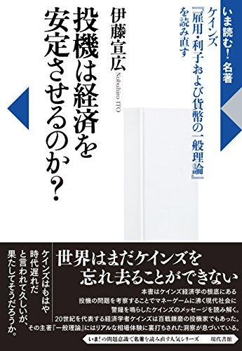 投機は経済を安定させるのか?: ケインズ『雇用・利子および貨幣の一般理論』を読み直す (いま読む!名著)の詳細を見る