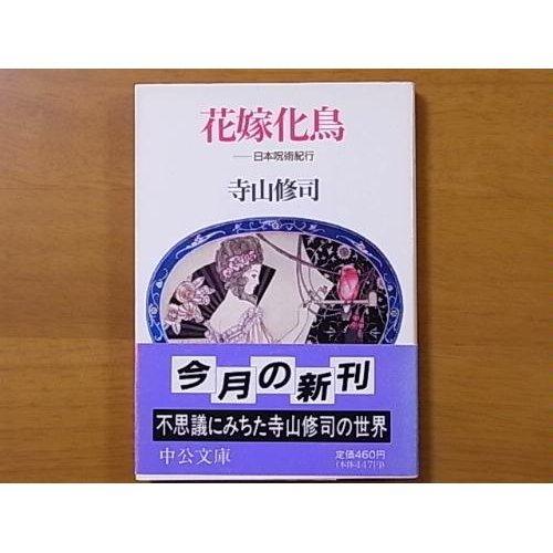 花嫁化鳥―日本呪術紀行 (中公文庫)の詳細を見る