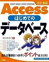 改訂3版 Access はじめてのデータベース