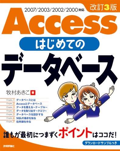 改訂3版 Access はじめてのデータベースの詳細を見る