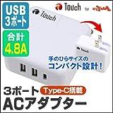 ACアダプター 3ポート Type-C搭載 4.8A iphone7